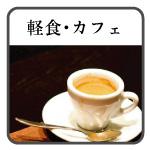 軽食・カフェ