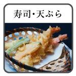 寿司・天ぷら