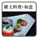 郷土料理・和食