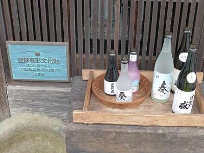 華泉酒造・プレート