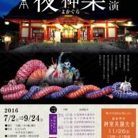 2016yokagura_flyer
