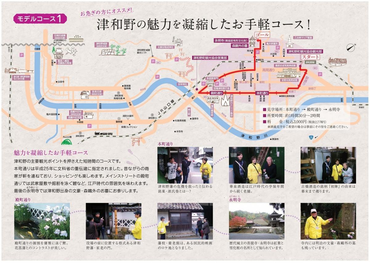 津和野町観光ガイドくらぶ