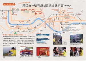 guidemap3