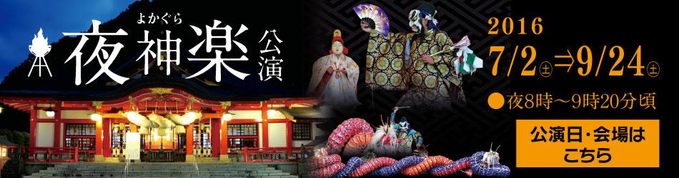 津和野 夜神楽公演