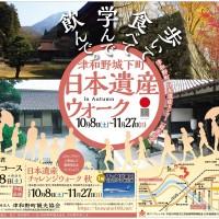 津和野_日本遺産walk2016_09_チラシomote_fixOL