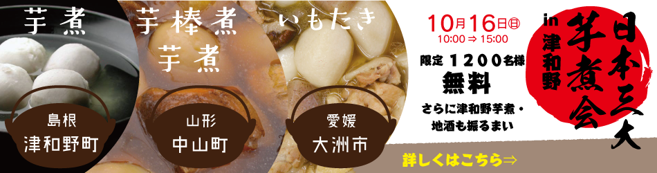 日本三大芋煮会
