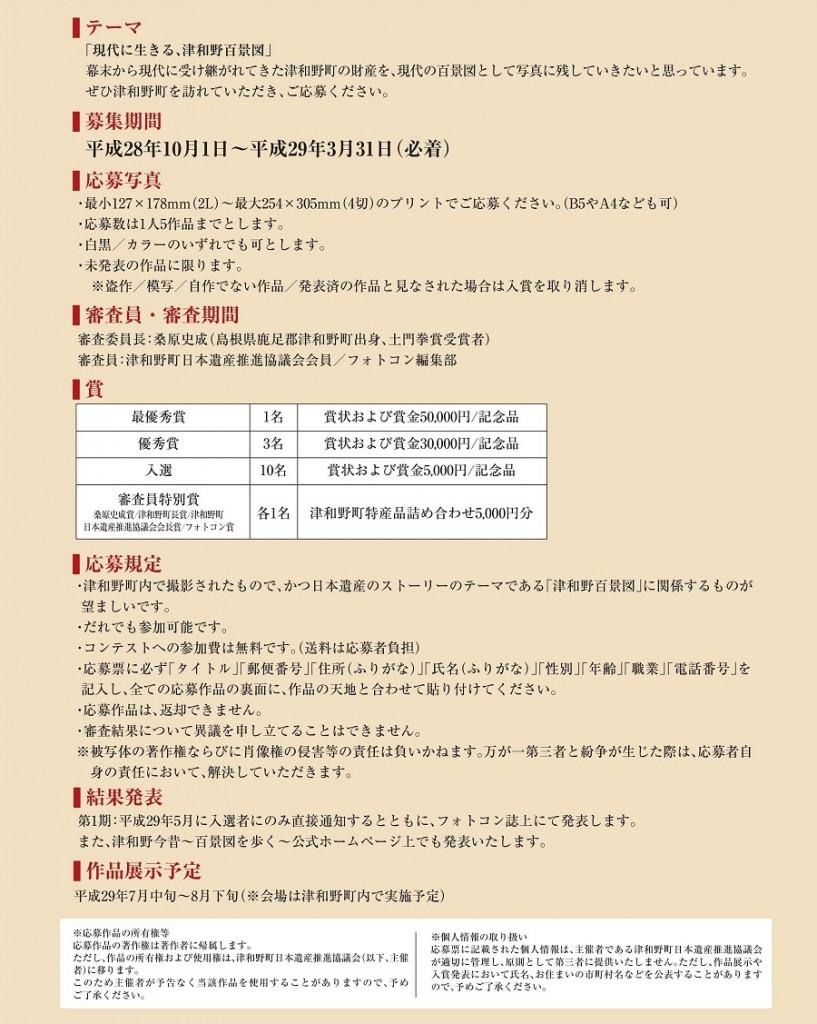 tsuwanophoto2
