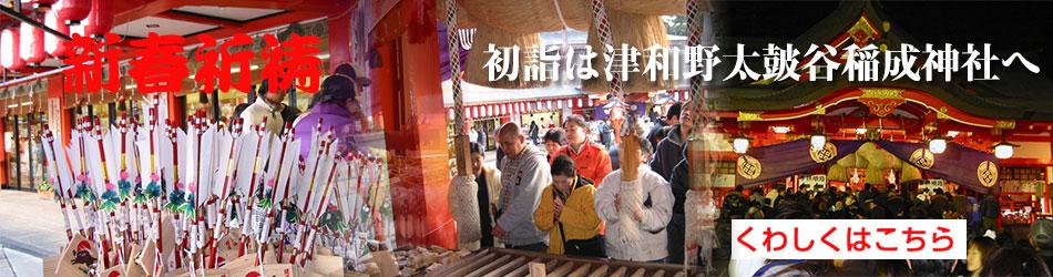 太皷谷稲成神社 初詣