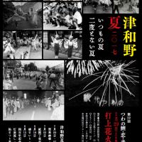 夏祭り-1024x906