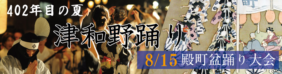 津和野踊り